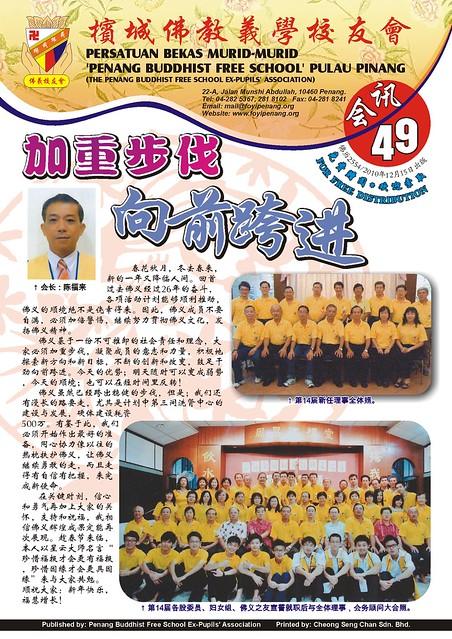 佛义校友会 No49_pg cover