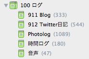 0 Inbox - 6 個のノート