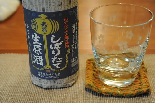 北安大国のしぼりたて生原酒