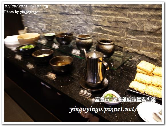 譚英雄麻辣鴛鴦火鍋20110109_R0017266