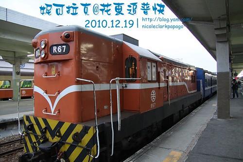 花東追普快2010-12-19-043