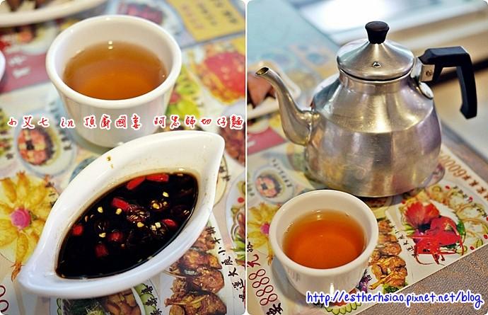 4 茶水&醬料