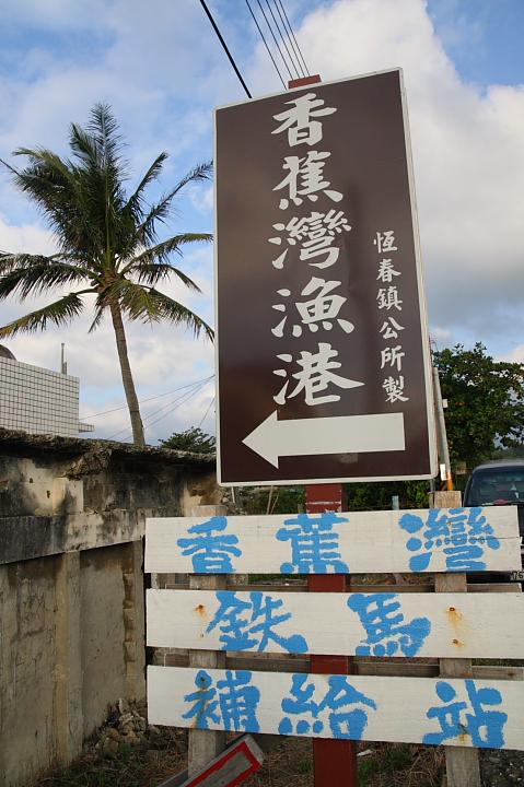 墾丁香蕉灣漁港001