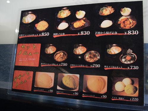 大阪拉麺食堂大将@橿原市-06