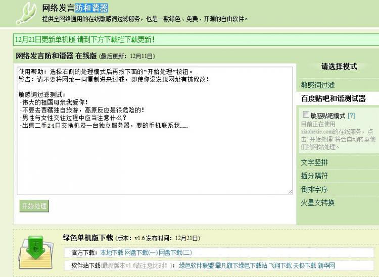 ......A program called the anti harmonizer fang hexie qi has gained attention and popularity among chinese netcitizens...