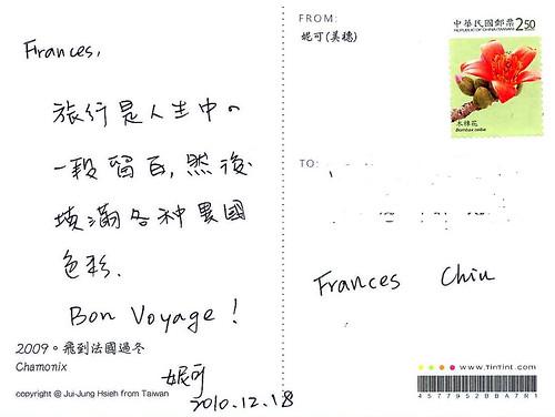 妮可東北法明信片-背面