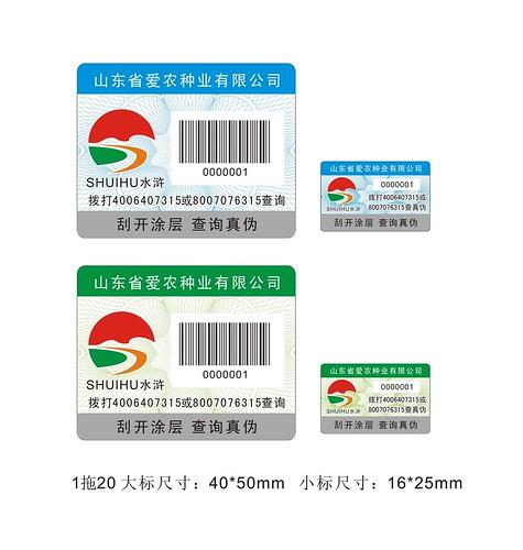 石家庄市海略科技有限公司提供石家庄种子防串货套标印刷