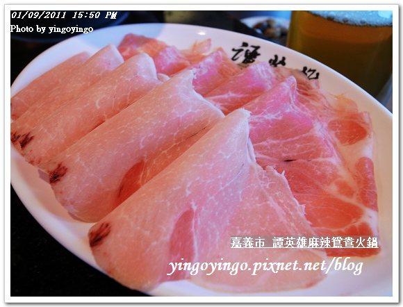 譚英雄麻辣鴛鴦火鍋20110109_R0017298