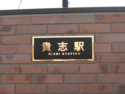 貴志駅/Kishi Station