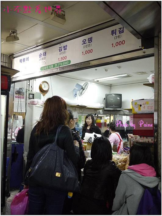 明洞站地下街辣炒糕 (1).jpg
