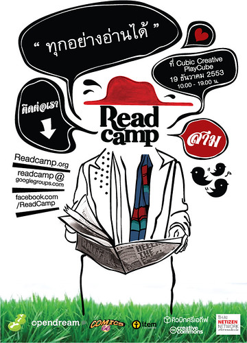 ReadCamp #3 -- Soon