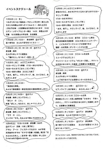 カマメ通信10-スケジュール 詳細
