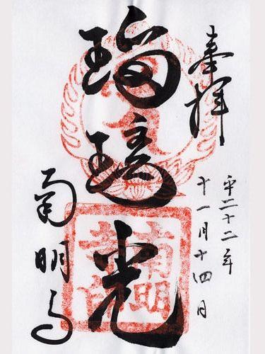南明寺-ご朱印