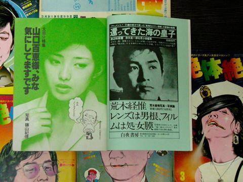 絶体絶命 全6巻(1977年〜78年)