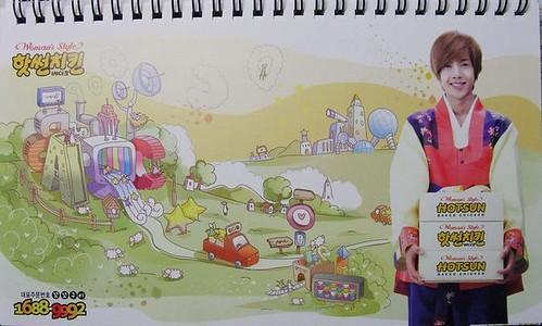 Kim Hyun Joong's Hotsun 2010 Calendar 11