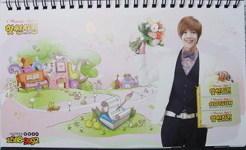Kim Hyun Joong's Hotsun 2010 Calendar 7