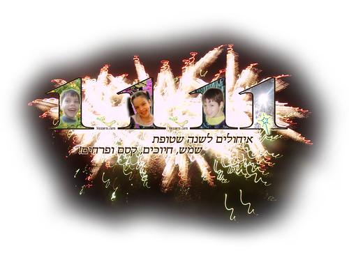 שנת 2011 מוצלחת, ויום הולדת שמח לאתר קסם!