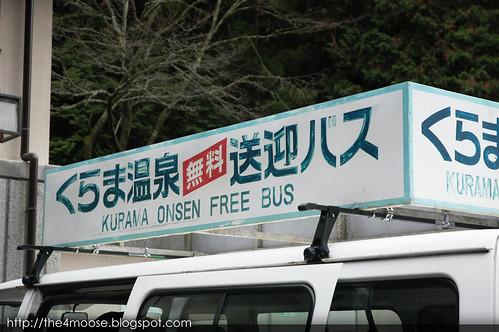 Kurama Onsen Shuttle Bus