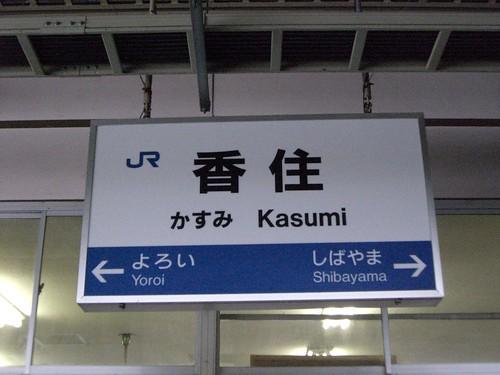 香住駅/Kasumi Station