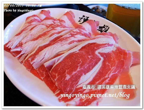 譚英雄麻辣鴛鴦火鍋20110109_R0017297