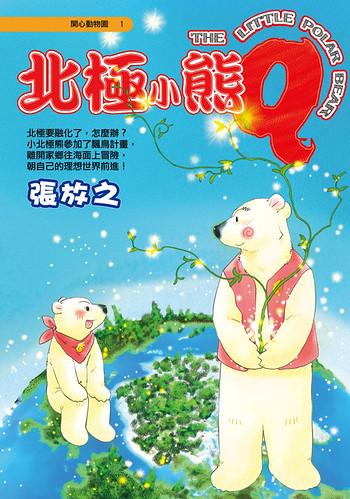 110113(1) - 2010第四屆『日本外交部 - 國際漫畫賞』得獎名單出爐,台灣兩部作品《北極小熊Q》與《多情劍》順利獲得入選! (5/5)