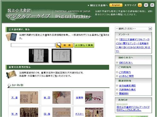 www.digital.archives.go.jp