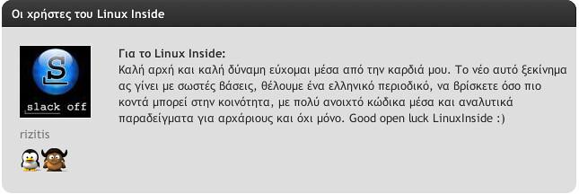 """Οι χρήστες του περιοδικού """"Linux Inside"""""""