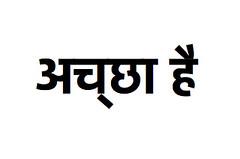 Fedra Sans Bold (Devanagari script, Hindi lang...