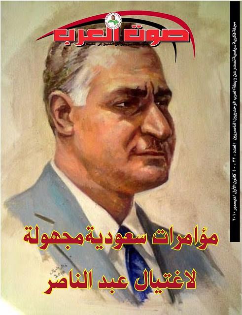 صوت العرب  -  العدد 32