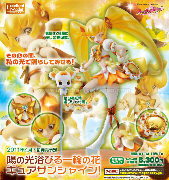 HeartCatch PreCure! - Excellent Model Cure Sunshine 1/8 (MegaHouse)