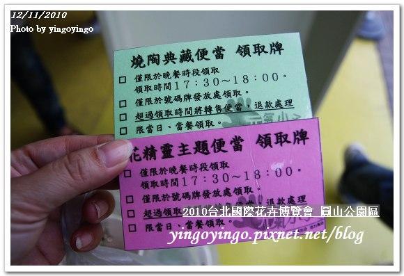 2010台北花博_圓山公園(便當)991211_I5720