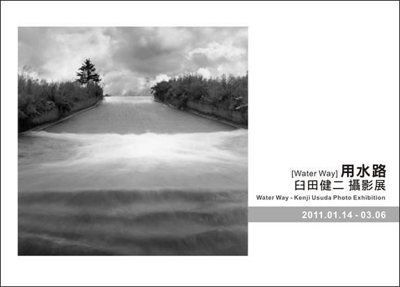 1/15-16 臼田健二+吳柏旻 攝影展開幕-1839當代藝廊