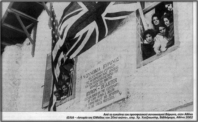 Εγκαίνια Βύρωνας 1924