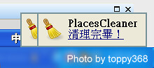 PlacesCleaner 5