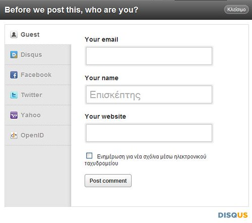 Disqus Comment Box Screenshot (2)