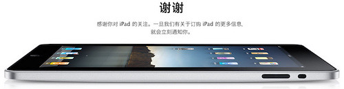 iPad 3G in China