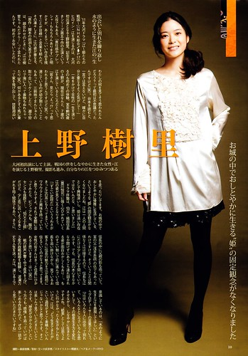 月刊ザテレビジョン (2011/01) P.10