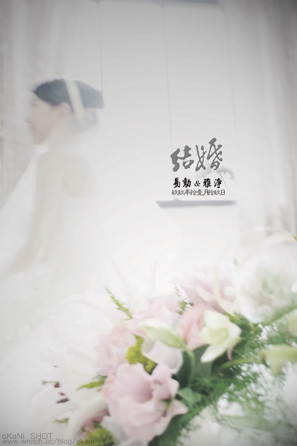[婚禮紀錄] 易勳 雅淨 結婚