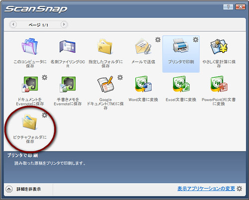 ScanSnap S1100_013