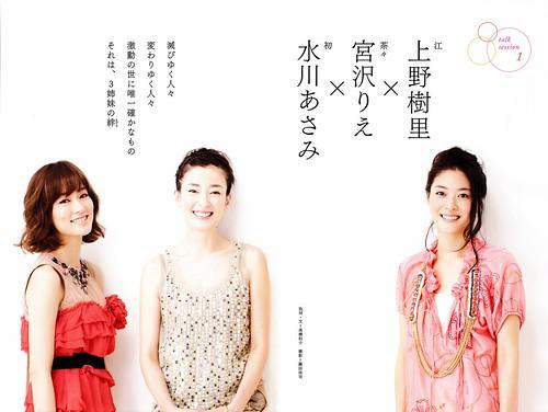 江~姫たちの戦国 前編 P.82-83