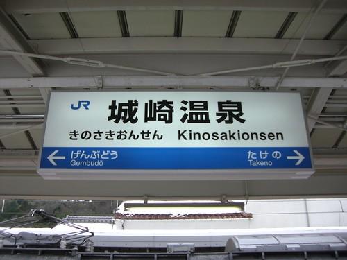 城崎温泉駅/Kinosakionsen Station
