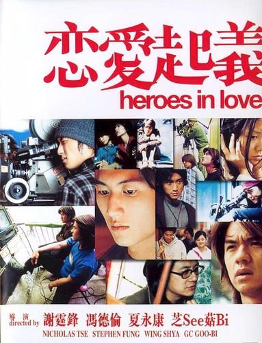 《戀愛起義》(2001)