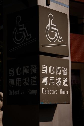 Taiwan 2010-2011-1058.jpg