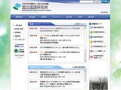 www.ninjal.ac.jp