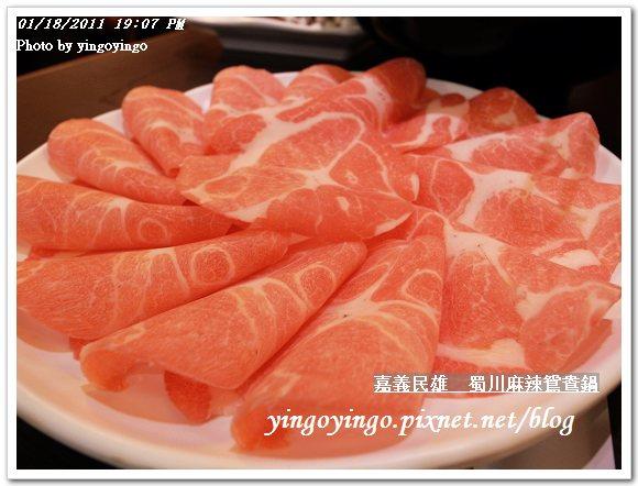 嘉義民雄_蜀川麻辣鴛鴦鍋20110118_R0017391