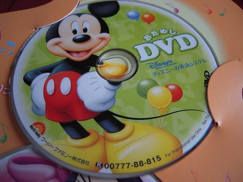 ディズニーの英語システム