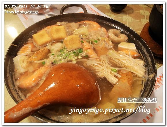 雲林斗六_涵香館20110123_R0017527