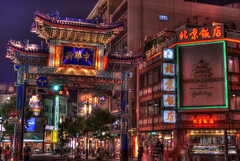 Yokohama, Chinatown in HDR (Arutemu) Tags: street city travel urban panorama japan night asian japanese nikon asia cityscape view nightscape scenic scene nighttime 日本 yokohama scenes japonesa japon 横浜 japones japonais 街 神奈川 町 神奈川県 japonaise よこはま япония 都市景観 йокогама 横浜 hdr