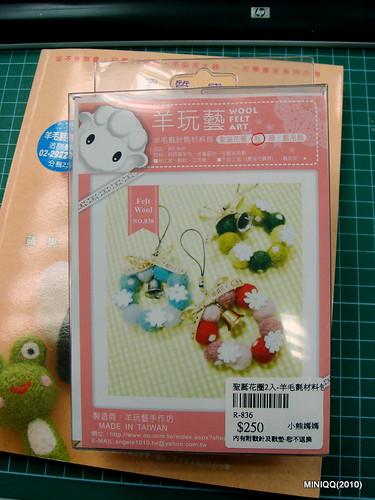 20101206 DIY羊毛氈 01