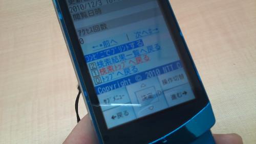 2010-12-10 14.44.37